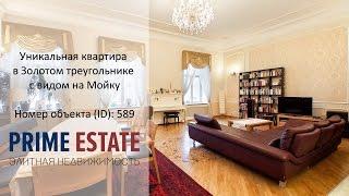 видео Роскошный дизайна интерьера квартиры – Санкт-Петербург, элитный ЖК Новая история