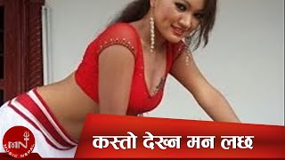 New Nepali Lok Dohori Kasto Dekhna Man Lachha by Tika Pun and Tika Paudel thumbnail