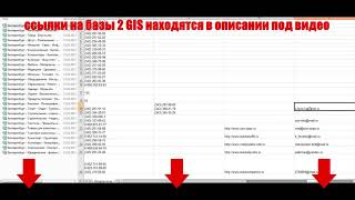 2 ГИС БАЗЫ с EMAIL Екатеринбург