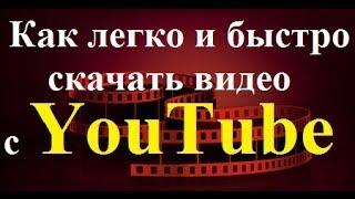 Как быстро скачать видео или музыку с YouTube .