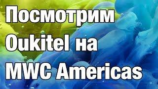 Смартфоны Oukitel на MWC Americas. Мега-батарея! Четыре камеры!