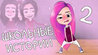 МОИ ШКОЛЬНЫЕ ИСТОРИИ 2 - анимация NaStik