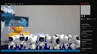 The Playroom обучение в СБЕРбанке под БУХЛОстрим! - PS4 Pro часть 282 [RUS-afin]