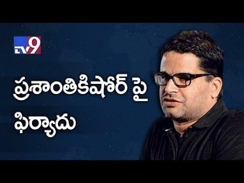 Nandyala bypoll - TDP to complain against Prashant Kishore - TV9