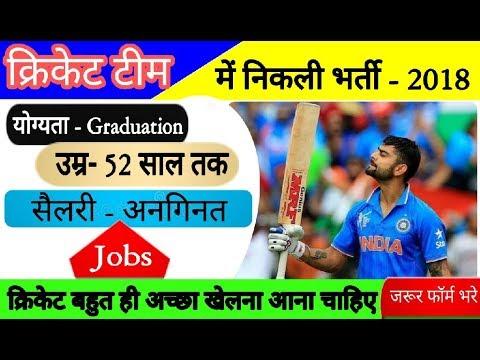 Cricket Team में भर्ती होने का अच्छा मौका...Cricket Team Recruitment Online Jobs Cricket Match New