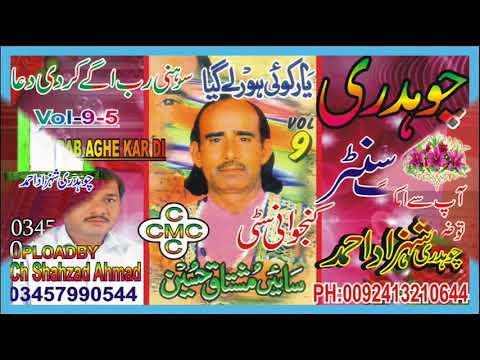Sain Mushtaq Hussain OLD{SUHNI RAB AGHE KAR DI}Vol-9-5-سایئں مشتاق حسین - سوہنی رب اگے کر دی دعا