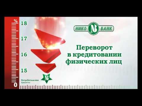 НИКО БАНК Оренбург  потребительский кредит