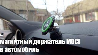 Обзор магнитного держателя MOCI для телефона/планшета в автомобиль(, 2016-12-15T22:25:16.000Z)