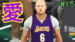 【NBA 2K17】#15 ただのスキンヘッドだと思うじゃん?【マイキャリア】
