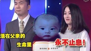 20151102 幸福来敲门 中国最胖魔术师 给妻子过第一个生日