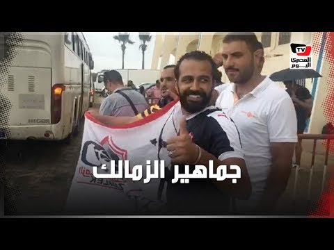 المصري اليوم:جماهير الزمالك تستقبل الفريق في ارض الملعب