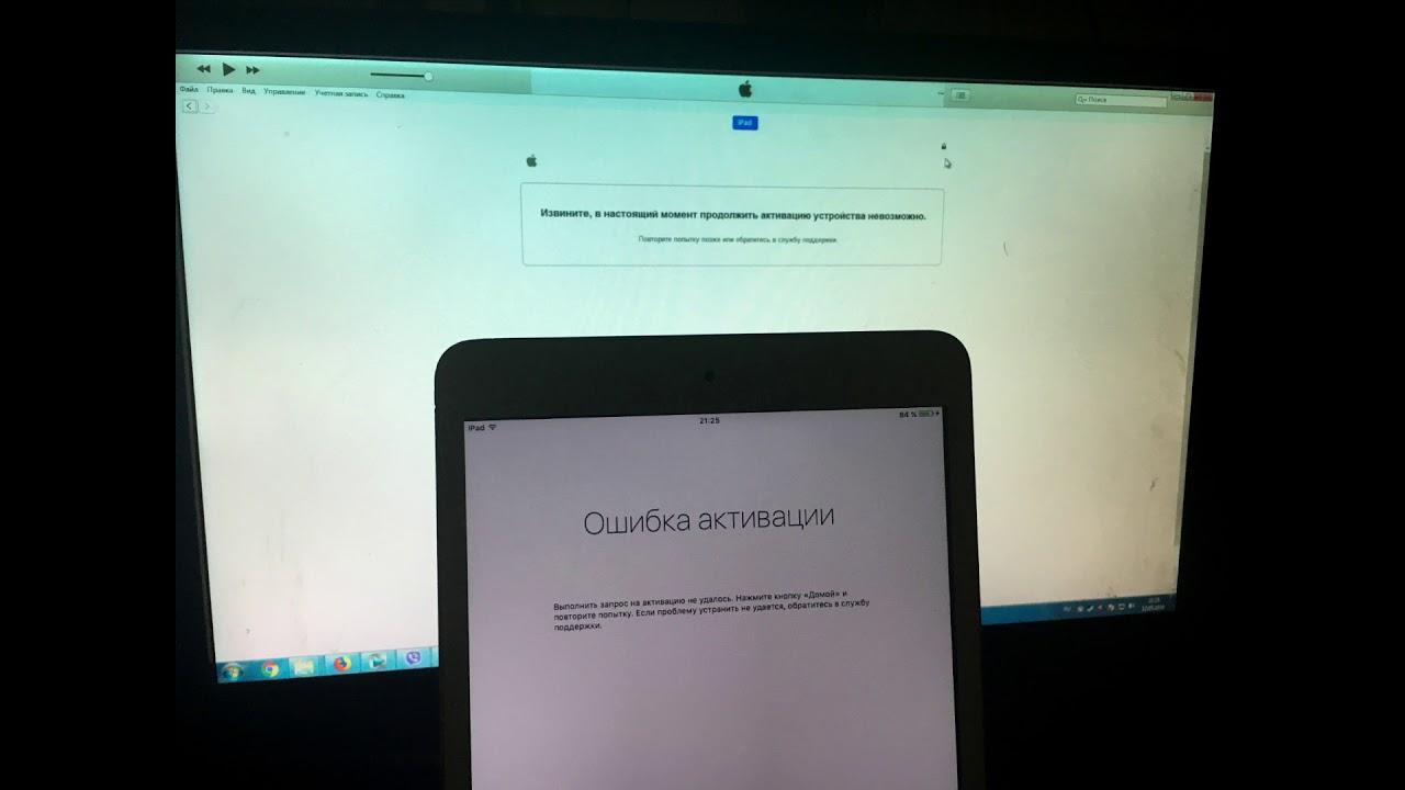 [Решено] Ошибка активации Ipad mini, Ipad 1
