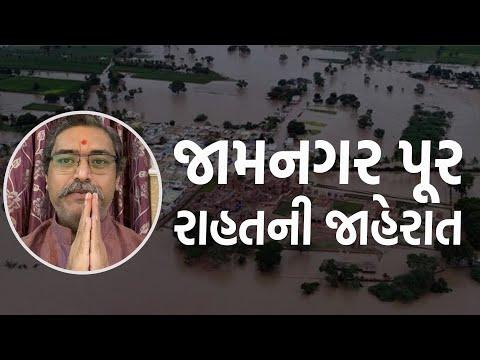 Announcement for Jamnagar Flood Relief Work From H.H. Lalji Maharaj Shree    SVG Charity    2021