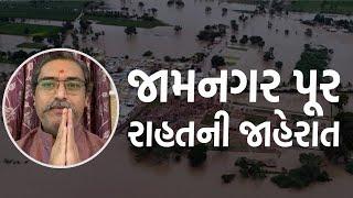 Announcement for Jamnagar Flood Relief Work From H.H. Lalji Maharaj Shree || SVG Charity || 2021