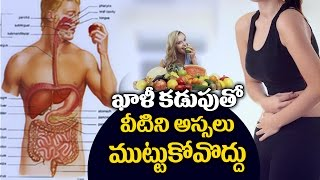 You Should Never Eat These foods On An telugu health tipsEmpty Stomach | Avoid on an Empty Stomach