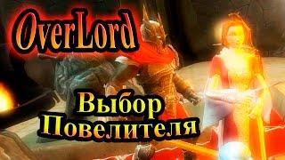 Прохождение Overlord Raising Hell (Повелитель Восстание Ада) - часть 18 - Выбор Повелителя
