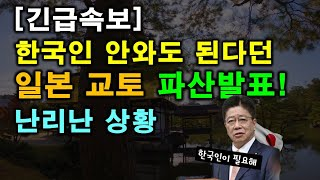 [긴급속보] 한국인 안와도 된다던 일본교토 파산발표! 난리난 상황