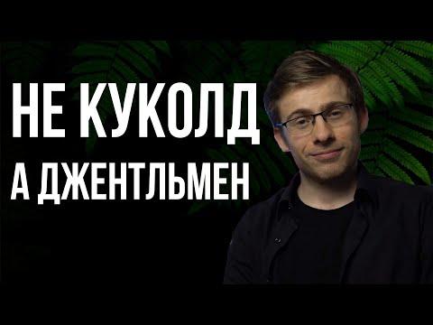 КУКОЛД ОТВЕТИЛ КАРИНЕ
