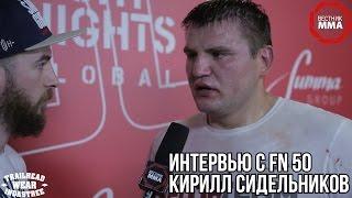 Кирилл Сидельников — интервью после FN 50