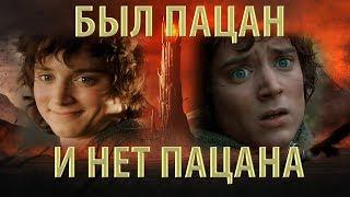 Переозвучка. Властелин колец: братство кольца. Фродо собрался жениться