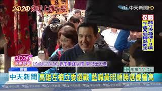 20191231中天新聞 馬英九高雄強力輔選 藍喊立委「坐5望8」