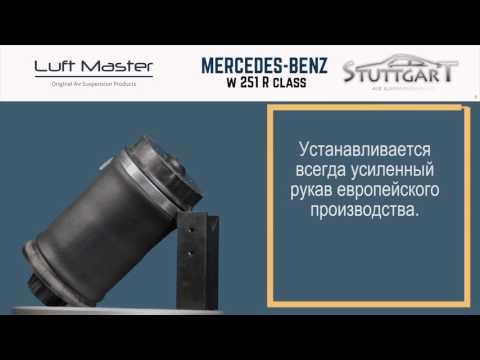 Ремонт заднего баллона Mercedes Benz w251 R class