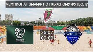 2-й тур Пляжный футбол . Штурм - Колесо Центр