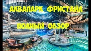 Аквапарк Фристайл в Минске. Полный Обзор Аквапарка Фристайл