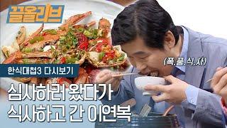 식사를 하는 게 아니라 맛을 봐달라고 했어요 | [다시보는 한식대첩 : 끌올리브] Judge Lee Yeon Bok Can