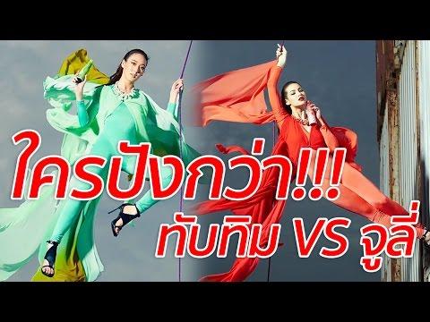 ใครปัง!!! ทับทิม VS จูลี่ : The Face Thailand Season 3 Episode 11