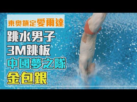 跳水男子3M跳板 中國夢之隊金包銀|愛爾達電視20210803