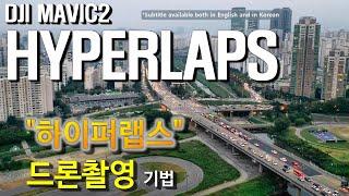 """매빅2 """"하이퍼랩스"""" 200% 활용 드론촬영"""
