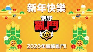 荒野亂鬥:榮耀之路向前走!2020新年快樂!