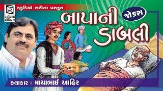 Mayabhai Ahir - બાપા ની ડાબલી - Full Gujarati Comedy
