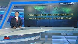 Ўзбекистон  Республикаси Президентига табриклар