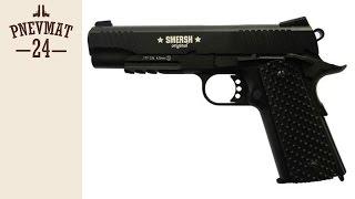 видео Пневматический пистолет Smersh H63 (Sig Sauer P226 X-Five Tactical)