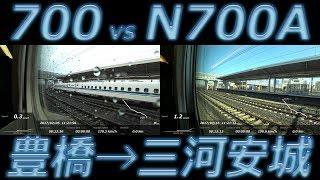 【2画面】 700系/N700A加速比較 (4) 東海道新幹線 豊橋→三河安城