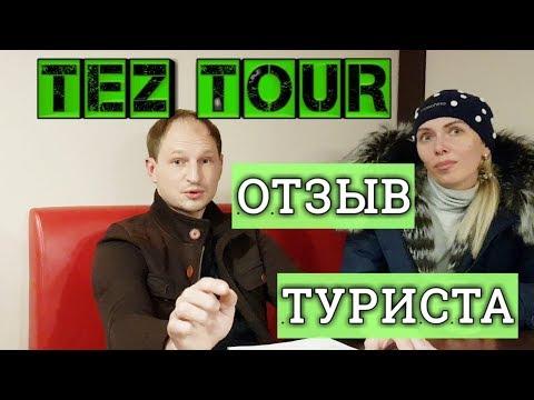 ТЕЗ ТУР отзыв туриста