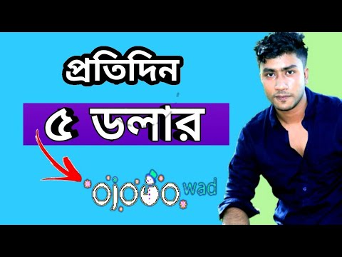 Earn Money Online 2019 || Per Day 5 Doller || Online income bd 2019