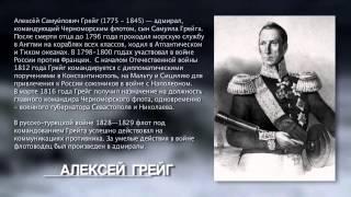 Сергей Стрижак - Крым. Руское море. 6 серия
