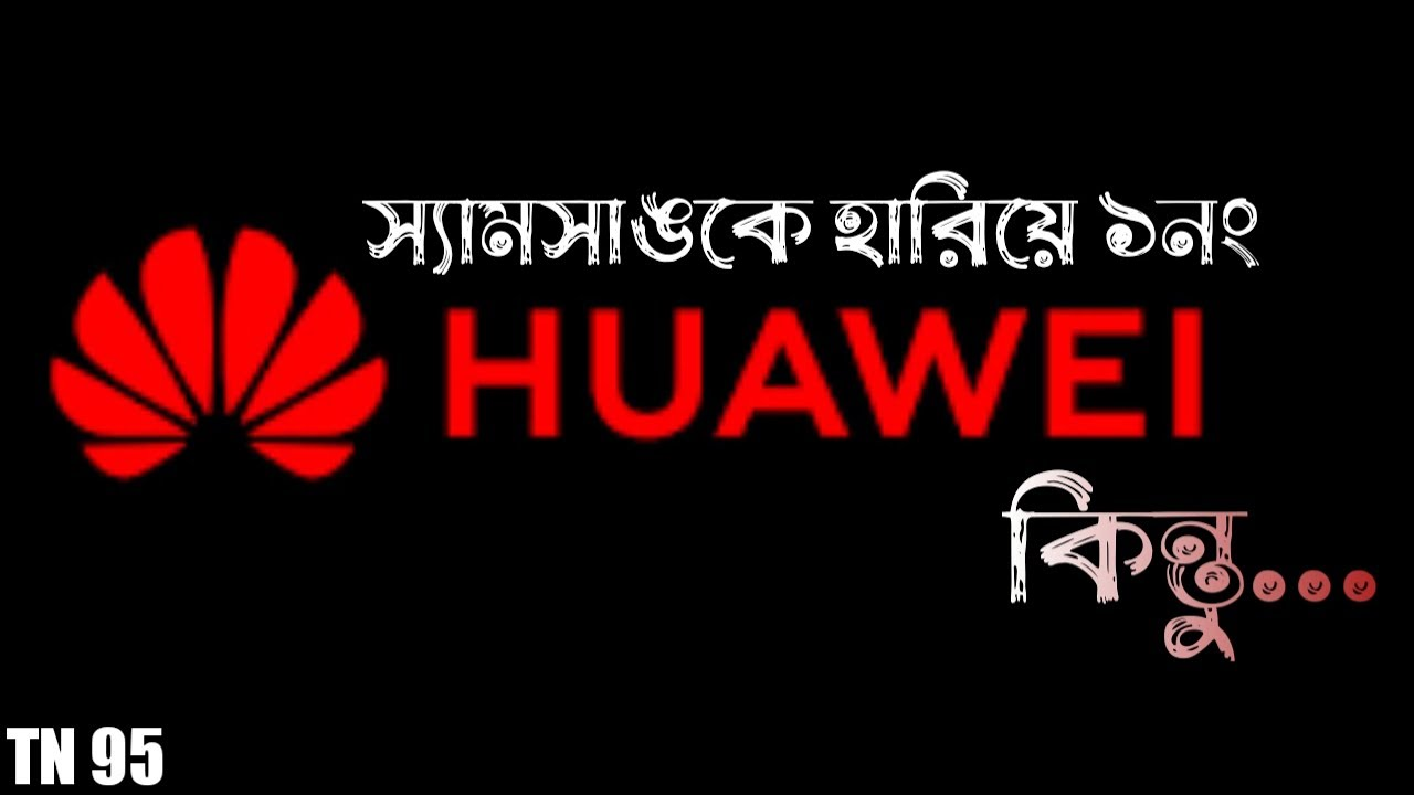 How huawei beat Samsung | Pixel 4a coming | Realme V5 cheap 5g | Realme X3 Pro | Twitter Scam