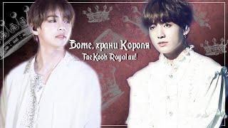 Скачать Боже храни Короля TaeKook Royal Au