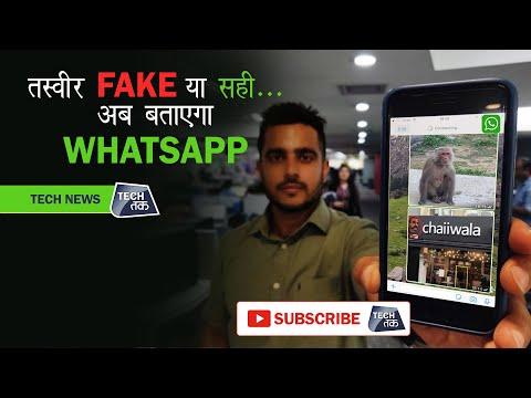 अब WhatsApp पे मिली फोटोज़ की असलियत जानें | New WhatsApp feature | Tech Tak Mp3