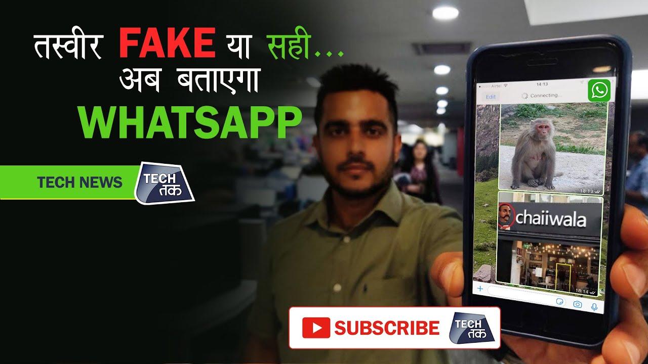 अब WhatsApp मिली की असलियत जानें | Neue WhatsApp-Funktion | Tech Tak + video