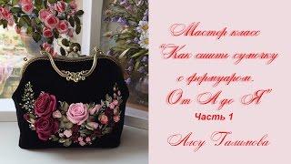 Как построить выкройку Сумочки с фермуаром purse with clasp part 1 如何使一个钱包带扣  сумка с фермуаром