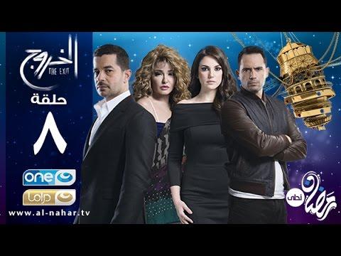 ����� ������� Episode 08 - Al Khoroug Series | ������ ������� ����� -������