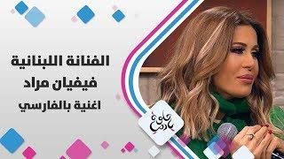 الفنانة اللبنانية فيفيان مراد - اغنية بالفارسي