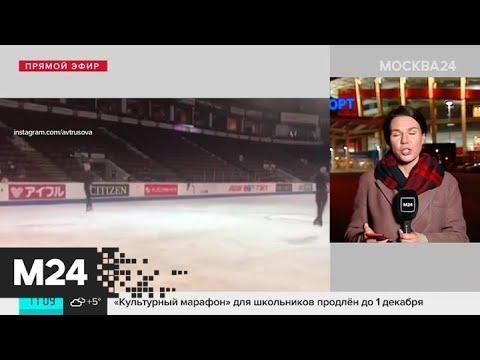 Гран-при по фигурному катанию стартовал в Москве 15 ноября - Москва 24