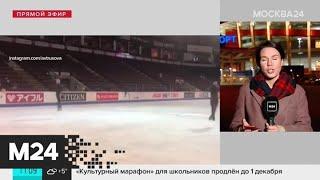 Гран при по фигурному катанию стартовал в Москве 15 ноября Москва 24