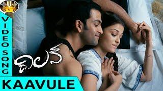 kaavule-song-villain-telugu-movie-vikram-aishwarya-rai-sri-venkateswara-songs